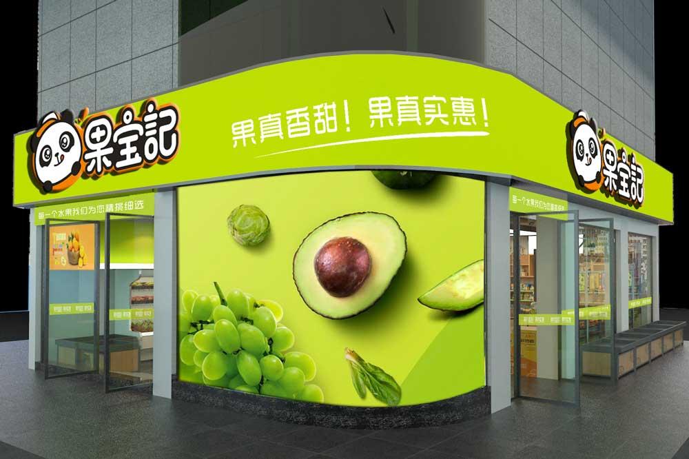 水果店店面装修